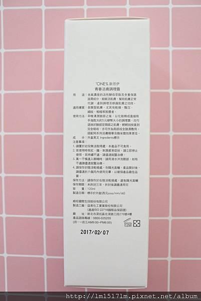拍攝ONE歐恩伊保養品045 (8).jpg