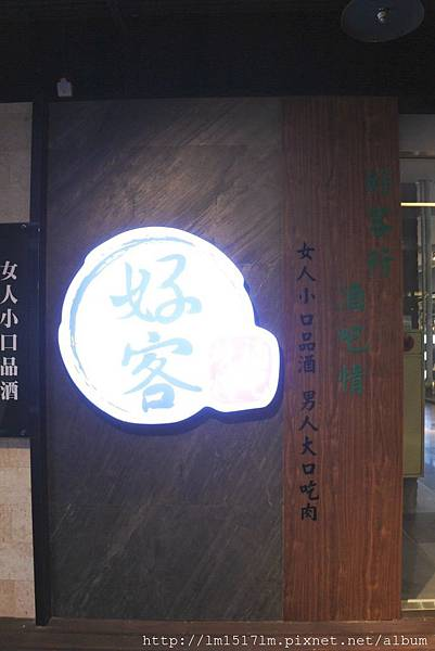 好客燒烤 台中老虎城店 (3).jpg
