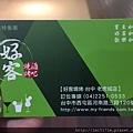 好客燒烤 台中老虎城店 (109).jpg