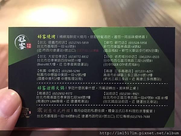 好客燒烤 台中老虎城店 (110).jpg
