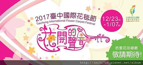 2017台中國際花毯節.jpg