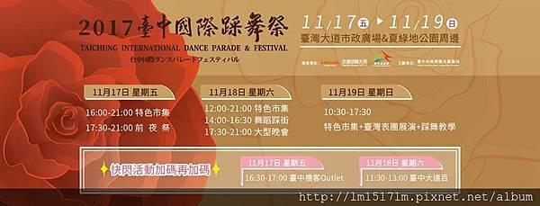 2017台中國際踩舞祭.jpg