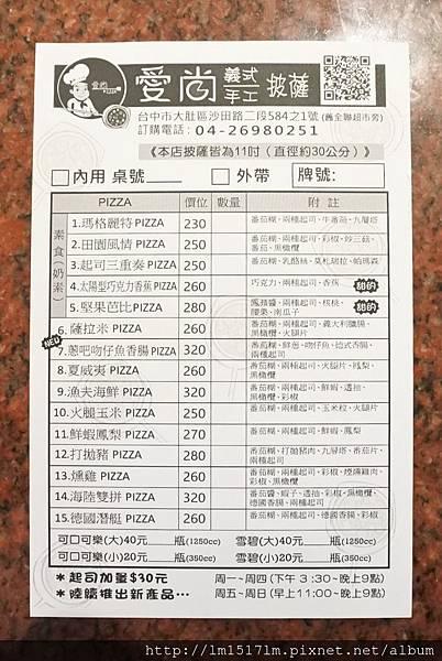 愛尚義式手工披薩 (4).jpg