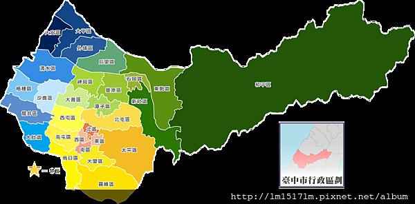 台中行政區劃.png