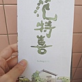 范特喜綠光計畫小旅行 (13).jpg