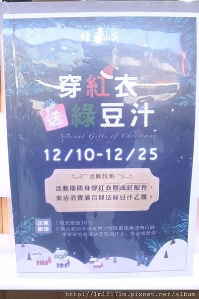 1綠豆仙兵 (7).jpg