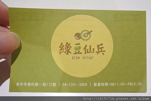 1綠豆仙兵 (64).jpg