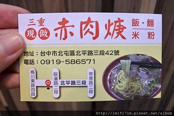 三重現做赤肉羹台中北平店 (25).jpg