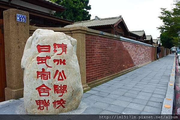 7清水公學校 (6).jpg