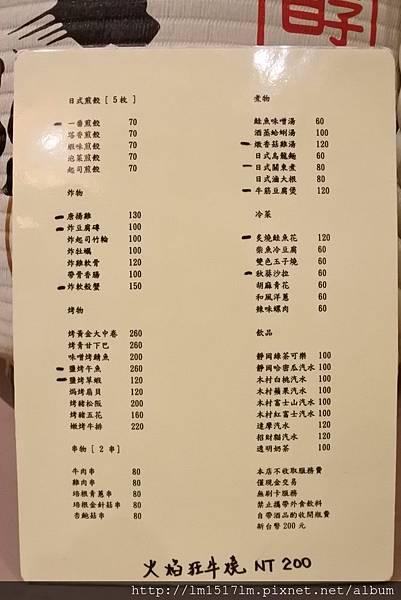 一番日式居酒屋 (12).jpg