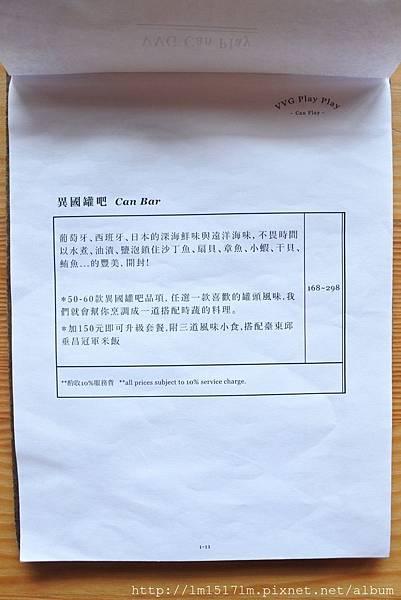 台中歌劇院~VVG好樣餐酒館 (13).jpg