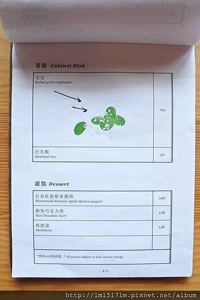 台中歌劇院~VVG好樣餐酒館 (16).jpg