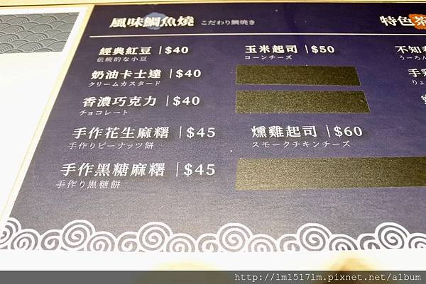 清水家-日式甜品專門店 (48).jpg