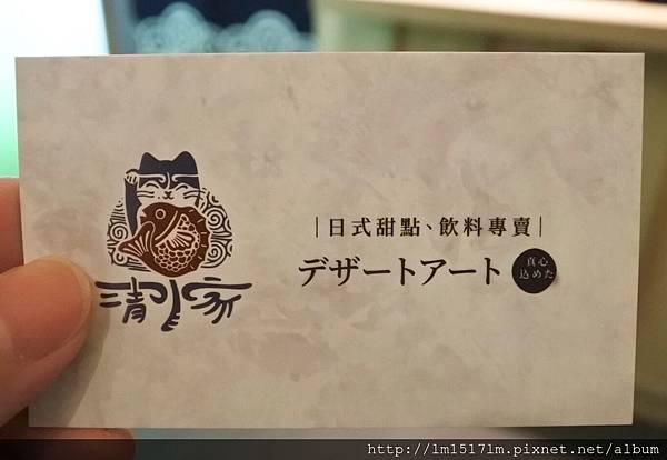 清水家-日式甜品專門店 (50).jpg