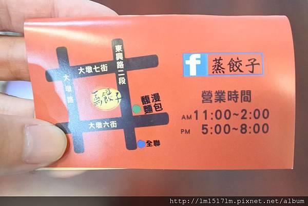 1蒸餃子 (13).jpg