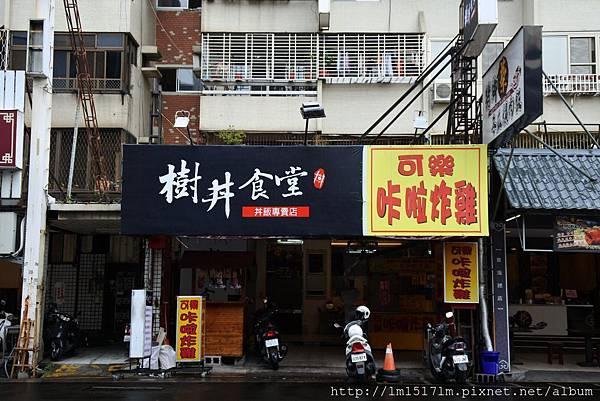 樹丼食堂 (2).jpg