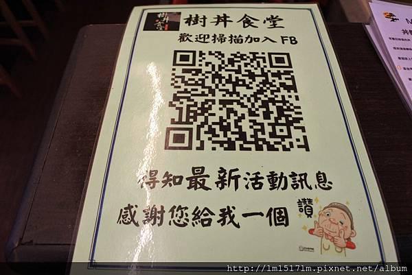 樹丼食堂 (10).jpg
