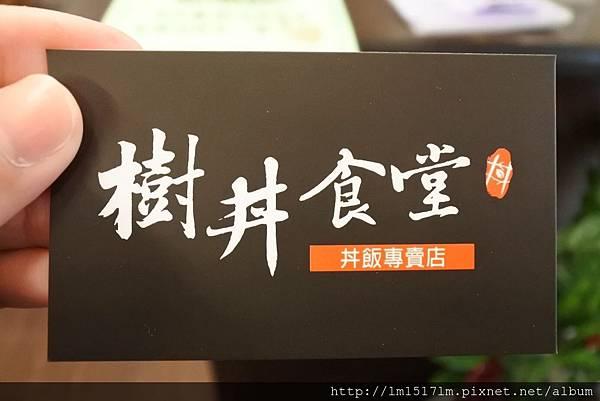 樹丼食堂 (11).jpg