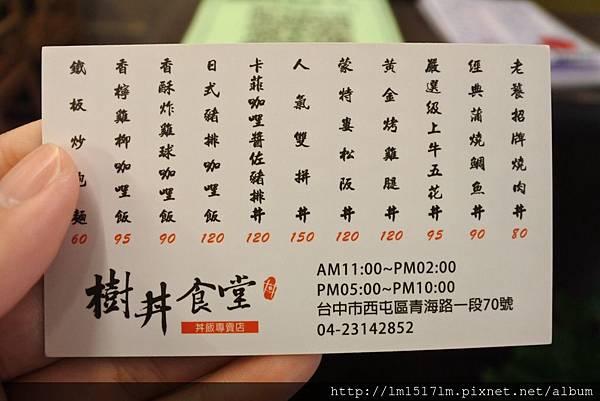樹丼食堂 (12).jpg