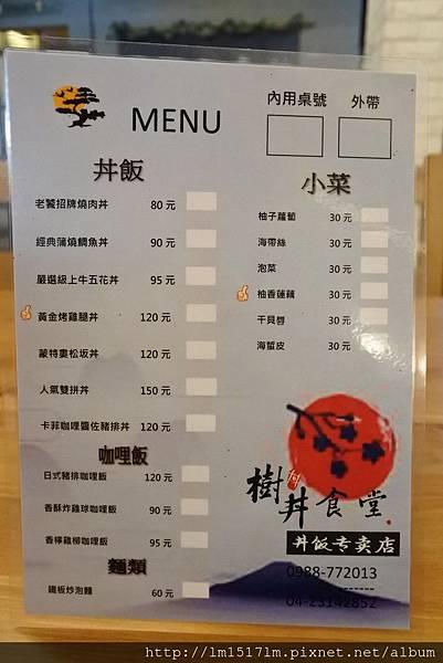 樹丼食堂 (13).jpg