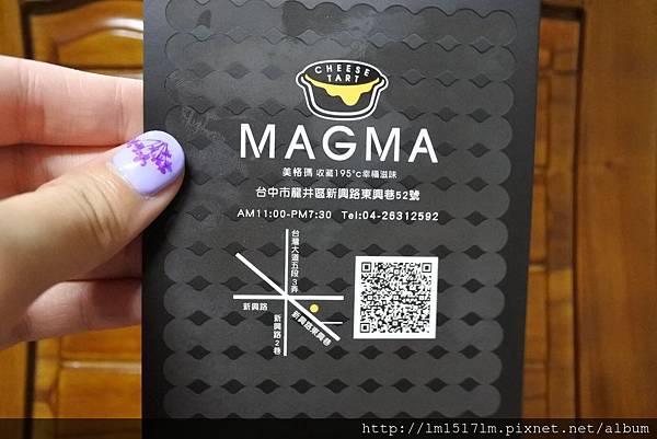 Magma熔岩起司塔專賣店 (28).jpg