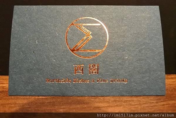 Sigma西閣餐酒館 (12).jpg