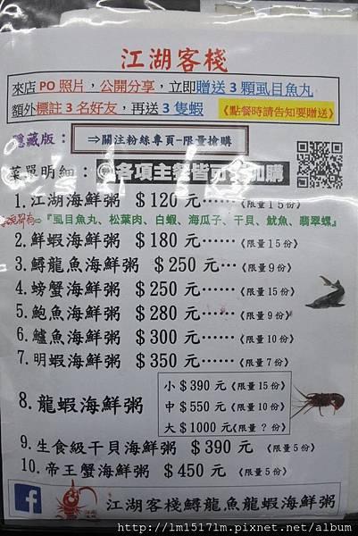 江湖客棧海鮮粥 (6).jpg