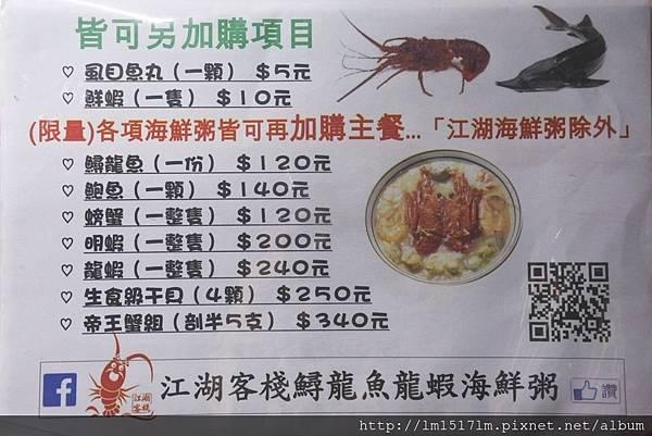 江湖客棧海鮮粥 (8).jpg