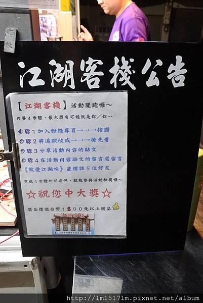 江湖客棧海鮮粥 (9).jpg