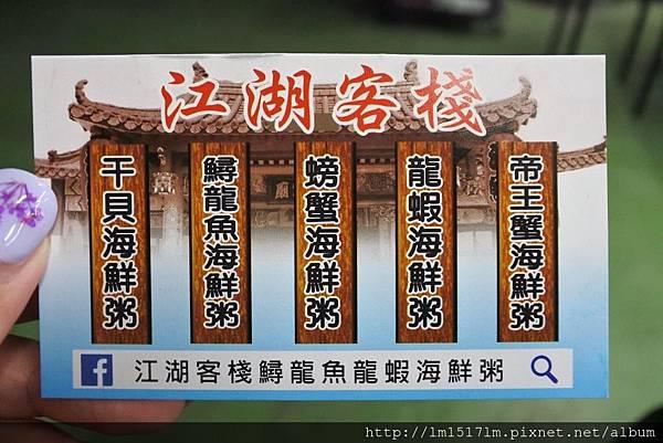 江湖客棧海鮮粥 (35).jpg