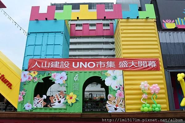 UNO市集開幕儀式 (16).jpg