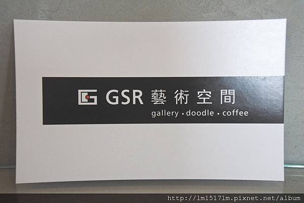 GSR藝術空間 (21).jpg