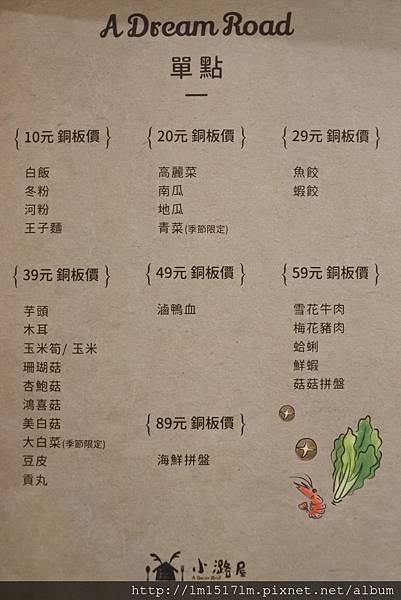 小潞屋 (9).jpg