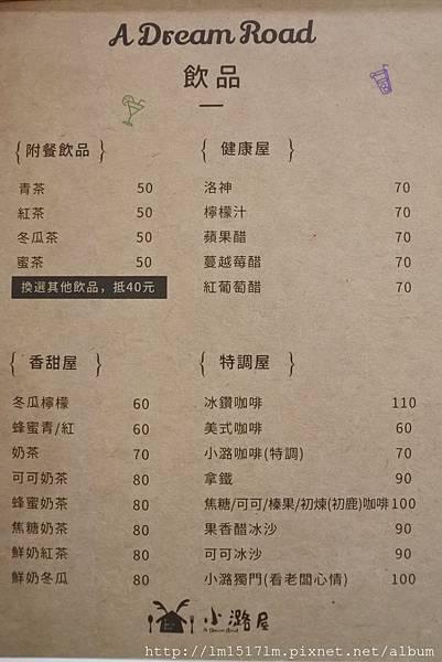 小潞屋 (10).jpg