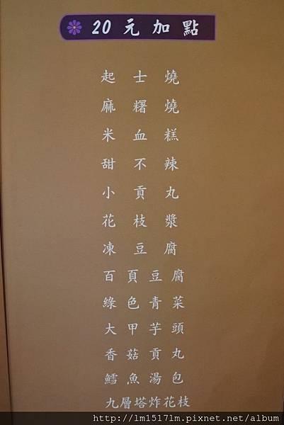 1鍋饕精緻涮涮鍋 (16).jpg