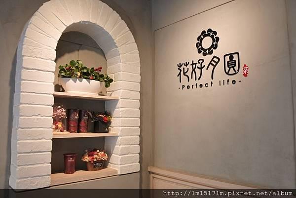 花好月圓-茶飲專賣 (5).jpg