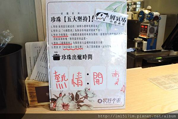 花好月圓-茶飲專賣 (13).jpg