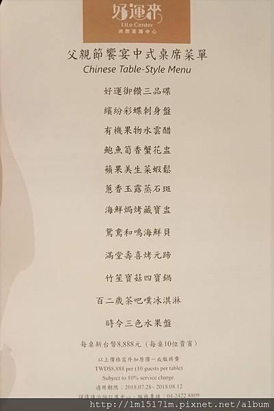 好運來洲際棒球文創園區 (92).jpg