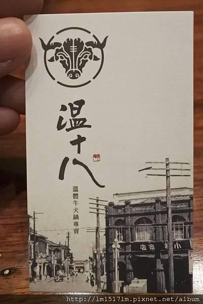 2溫十八溫體牛火鍋 (39).jpg