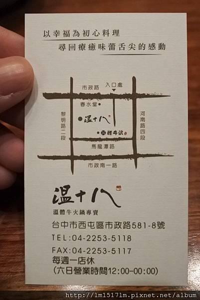2溫十八溫體牛火鍋 (40).jpg