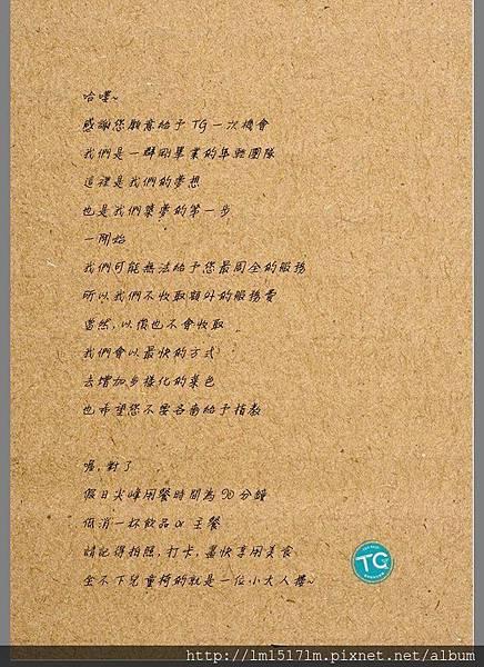 官網菜單6.jpg