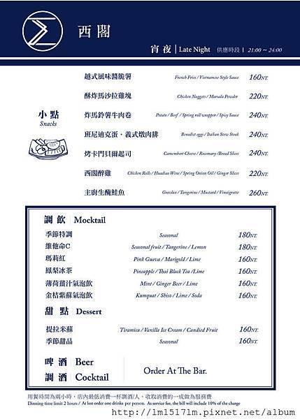 官方菜單3.jpg