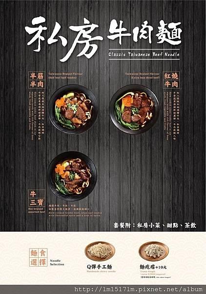 官方菜單6.jpeg