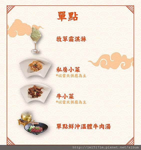 官方菜單7.jpeg