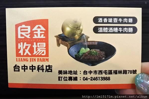 良金牧場 台中中科店 (17).JPG