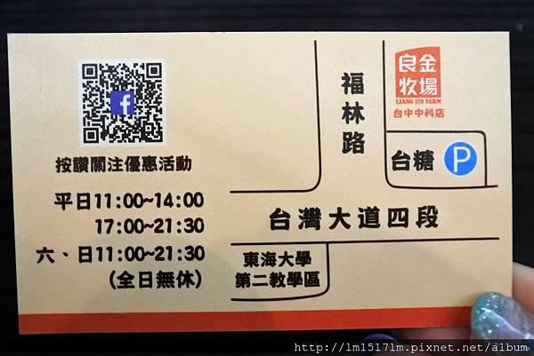 良金牧場 台中中科店 (18).JPG