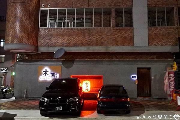 木庵食事處·日式居酒屋 (3).jpg