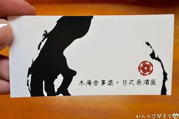 木庵食事處·日式居酒屋 (65).jpg