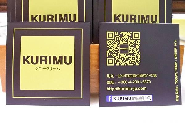 KURIMU咕粒姆 (8).jpg