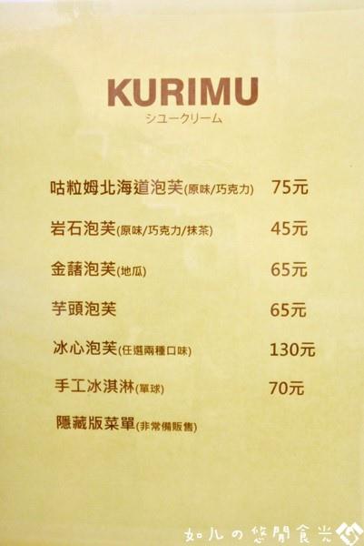KURIMU咕粒姆 (11).jpg